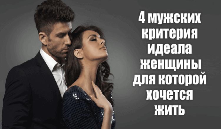 4-muzhskikh-kriteriya-ideala-zhenshhiny-dlya-kotorojj-khochetsya-zhit-1-1-1-750x440