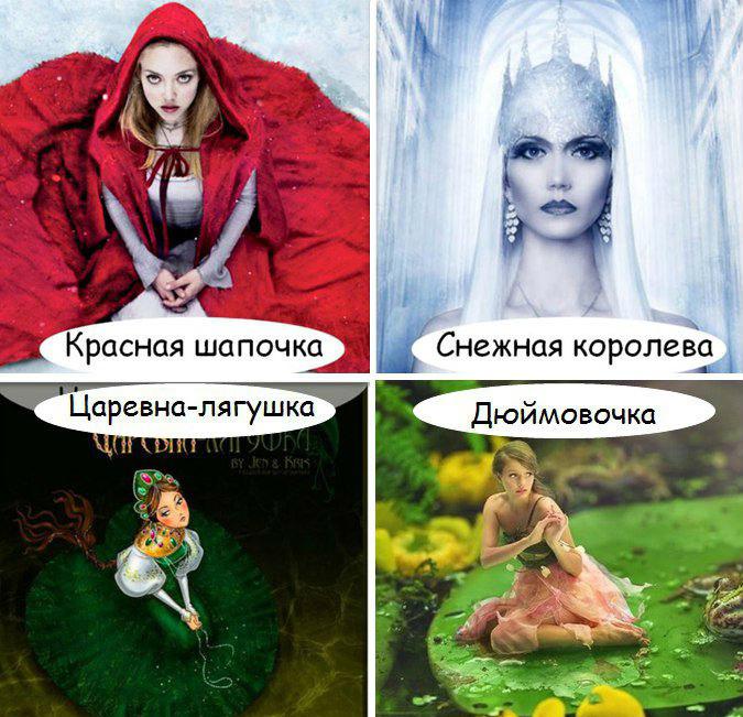 100% подтверждение что твой характер как у сказочной героини