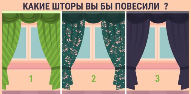 Выбранные шторы, расскажут какая на самом деле женщина хозяюшка