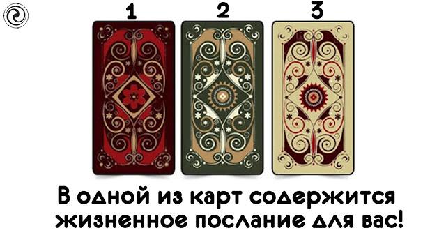 Предлагаем Вам выбрать одну из карт таро и получить свое жизненное послание!