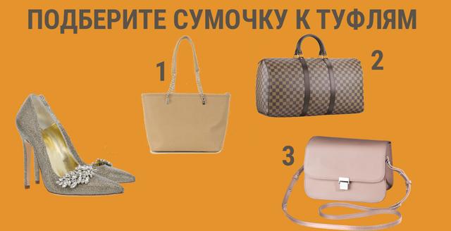 Выбранная сумочка к туфлям, расскажет насколько хорош ваш вкус