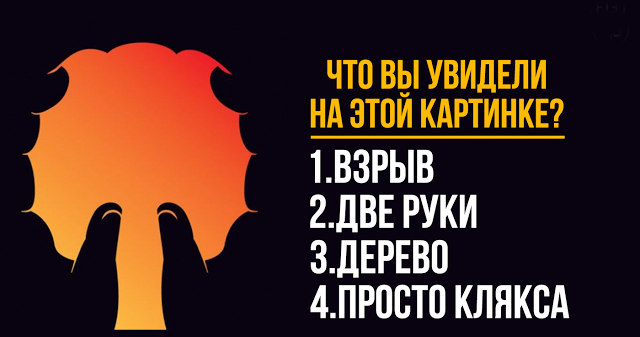 Этот тест определит скрытые черты вашего характера за 1 секунду