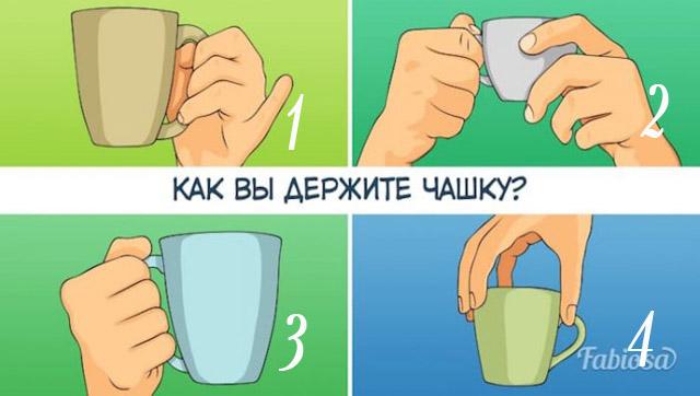 Как женщина держит чашку, так все мужчины о ней и думают