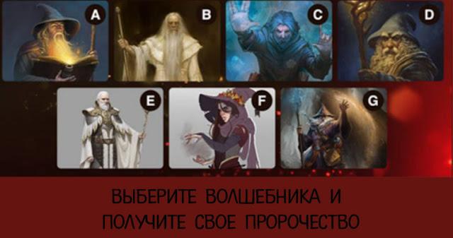 Тест: выберите волшебника и узнайте свое будущее!