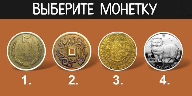 Хотите узнать, когда разбогатеете? Значит, пришло время выбирать монетку!