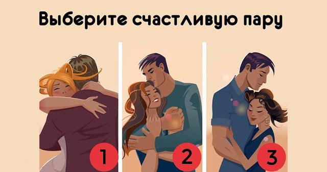 Выберите счастливую пару!