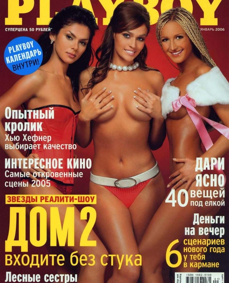 плейбой журналы женские связи этим