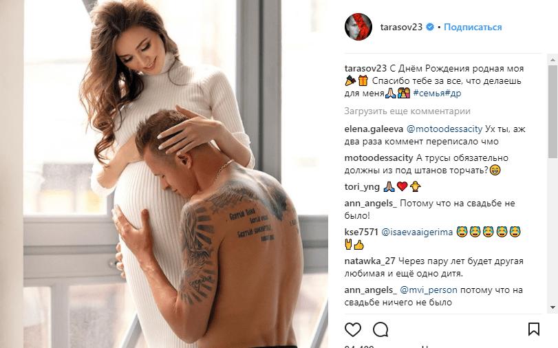 Тарасов и Костенко подтвердили, что ждут первенца — первые фото
