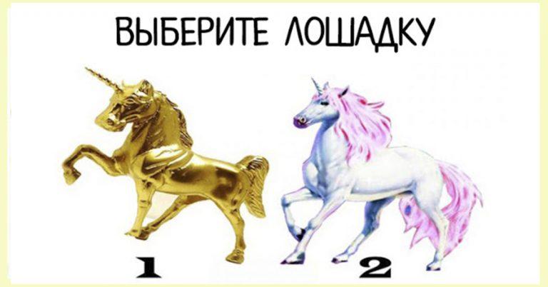 Удивительный тест на интуицию! Выберите лошадку и получите послание от духов!