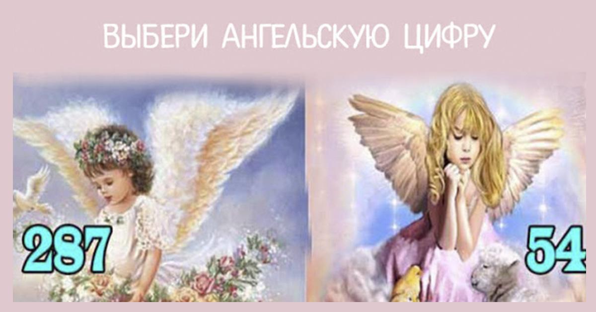 Тест точен на 98%! Выбери ангельскую цифру и получи свое послание!