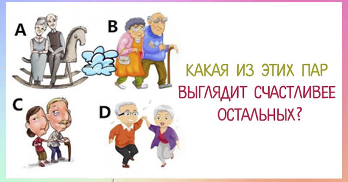 Этот тест нравится всем! Выбери счастливую пару и узнай свое будущее!