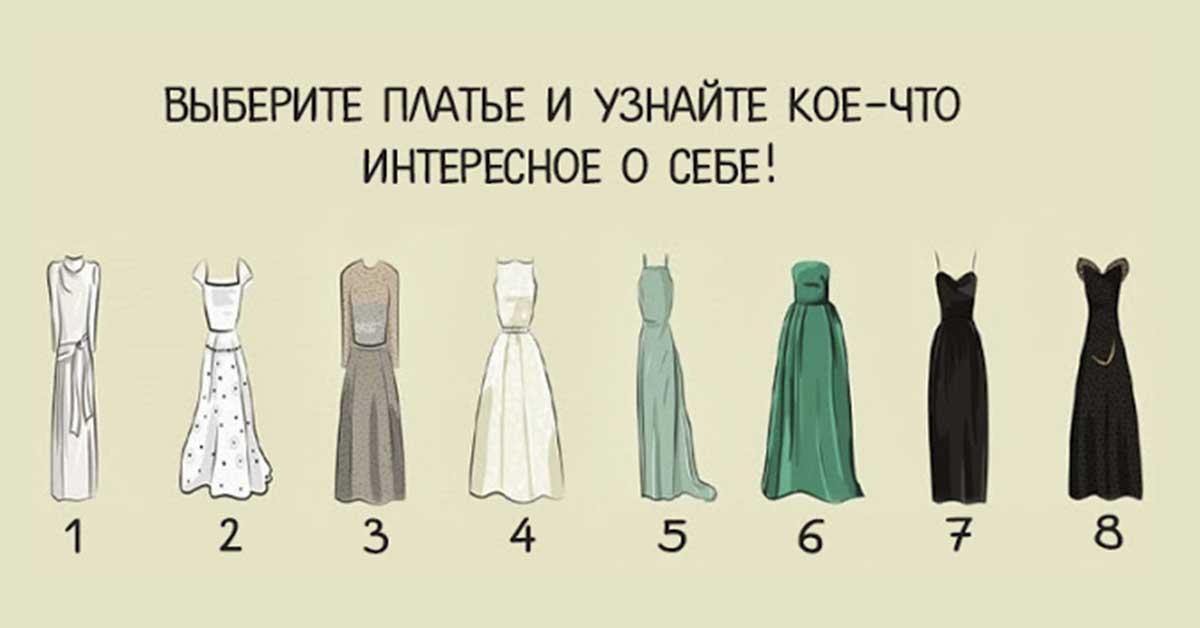 Выберите платье и узнайте кое-что интересное о себе! Каждая дама мечтает о таком…