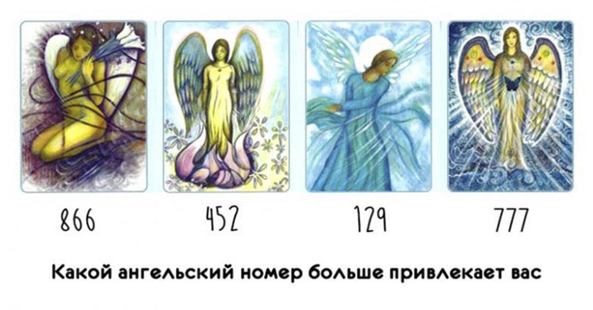 Какой ангельский номер больше Вас привлекает? Скорее выбирайте…