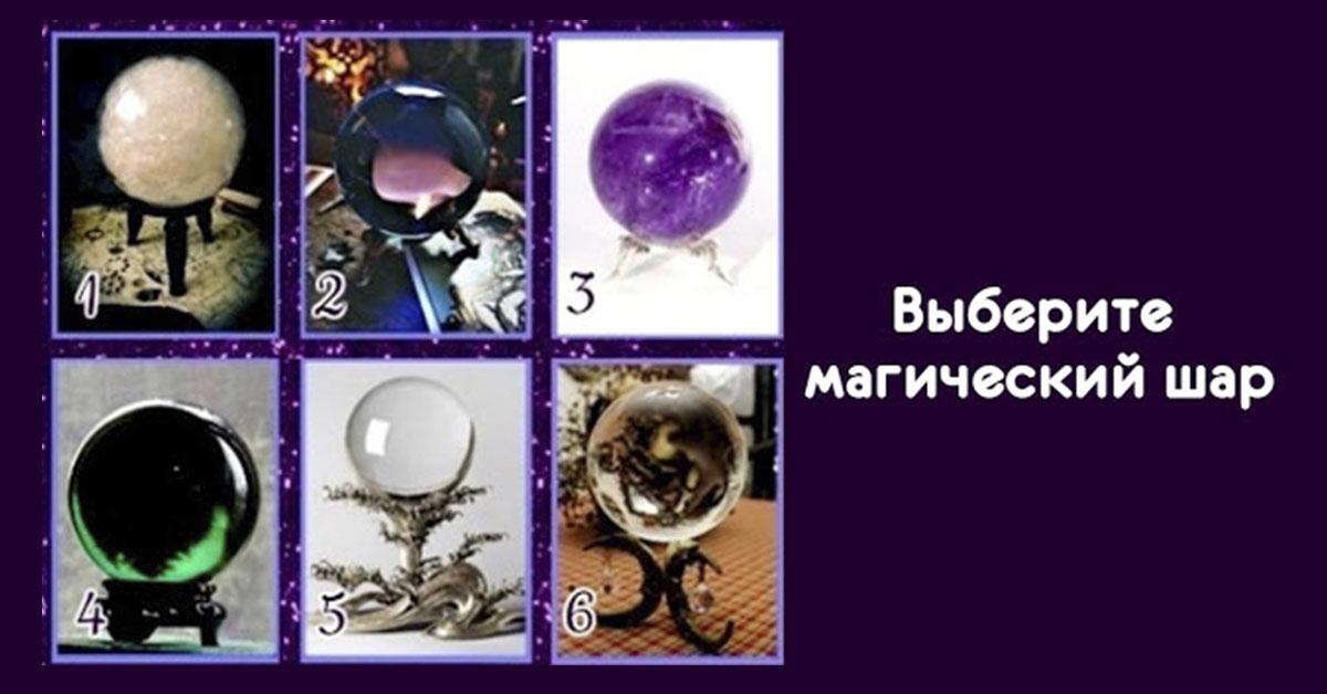 Хотите узнать, что Вас ждет в будущем? Скорее выбирайте магический шар!