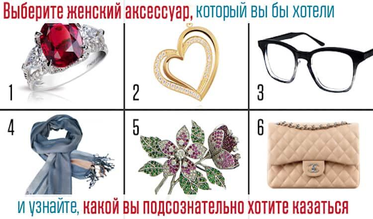 Выберите аксессуар, и узнайте, какой женщиной Вы хотите быть!