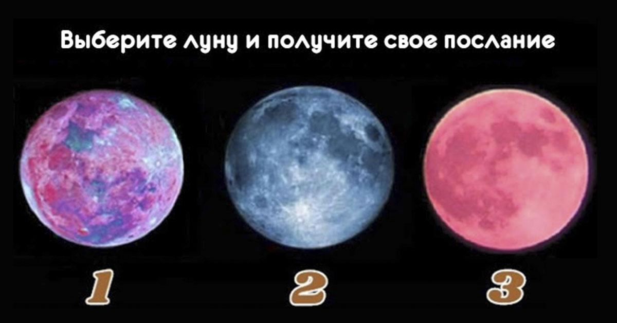Уникальный тест от Вселенной! Выберите луну и получите свое послание!