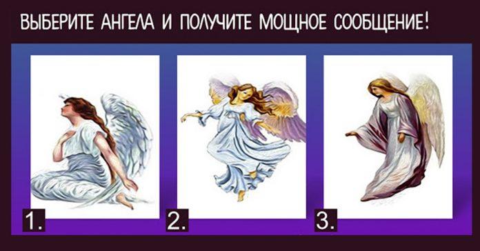 Выберите Ангела и получите мощное сообщение! Небеса нам помогают…