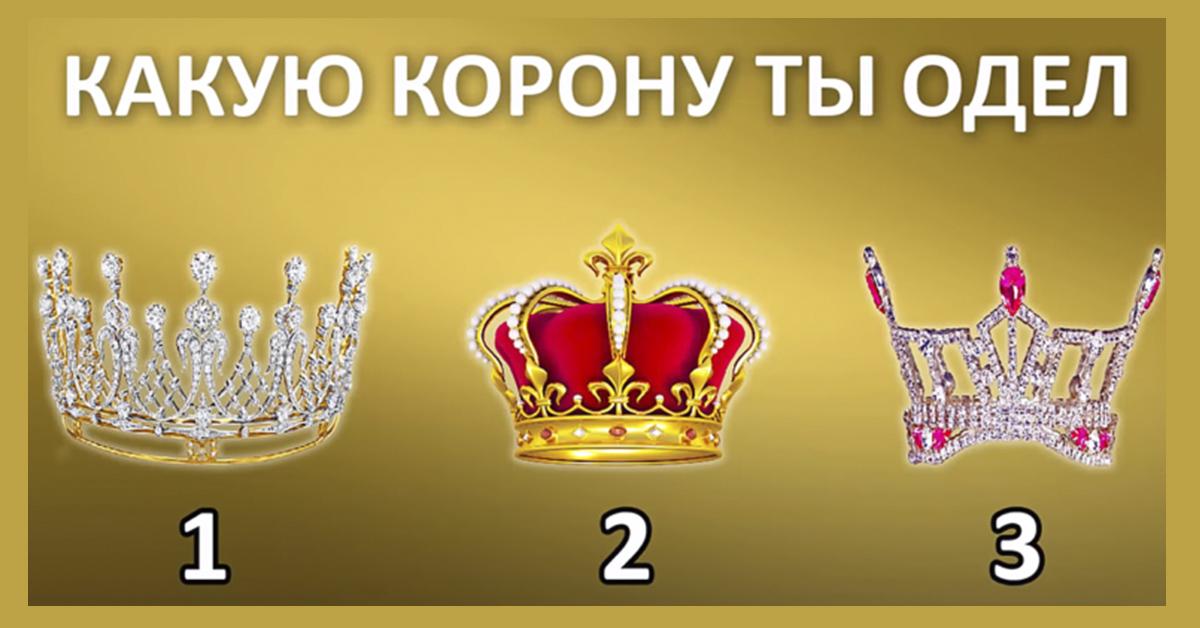 Узнайте, какое важное событие Вас ждет! Нужно всего лишь выбрать корону…