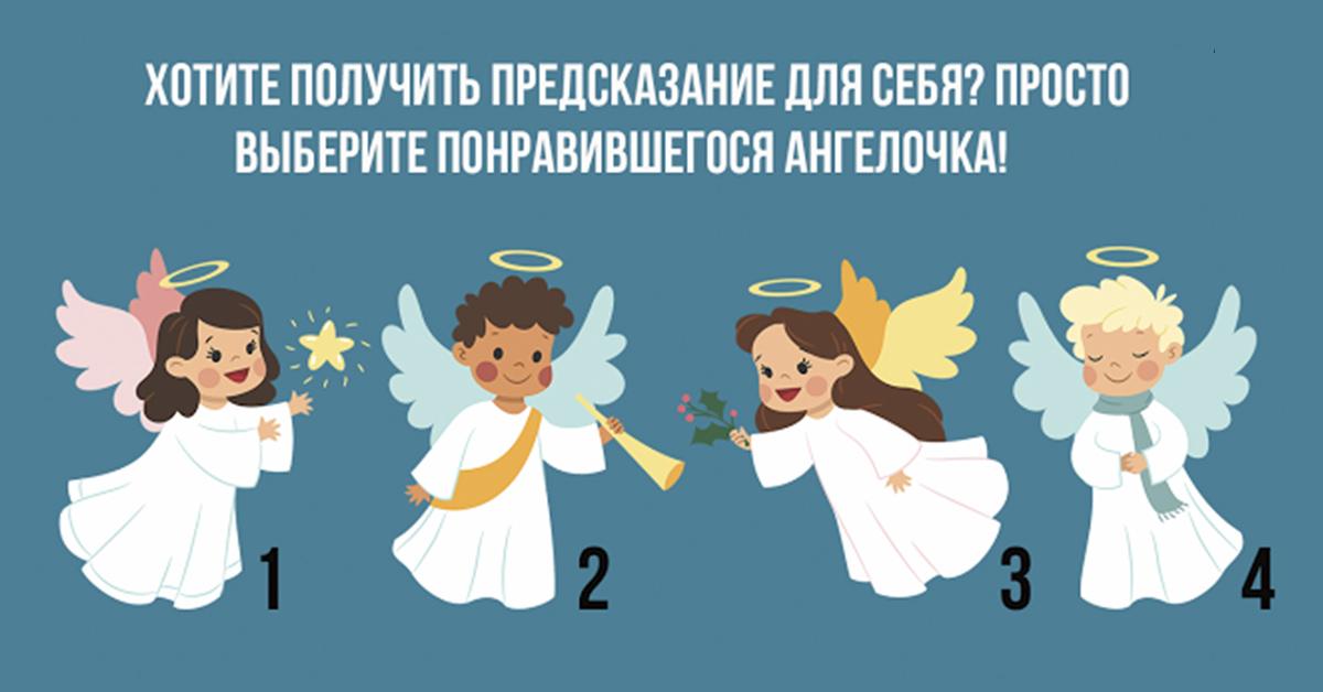 Эти ангелочки прилетели к Вам с посланием! Скорее выбирайте одного и получите свое…