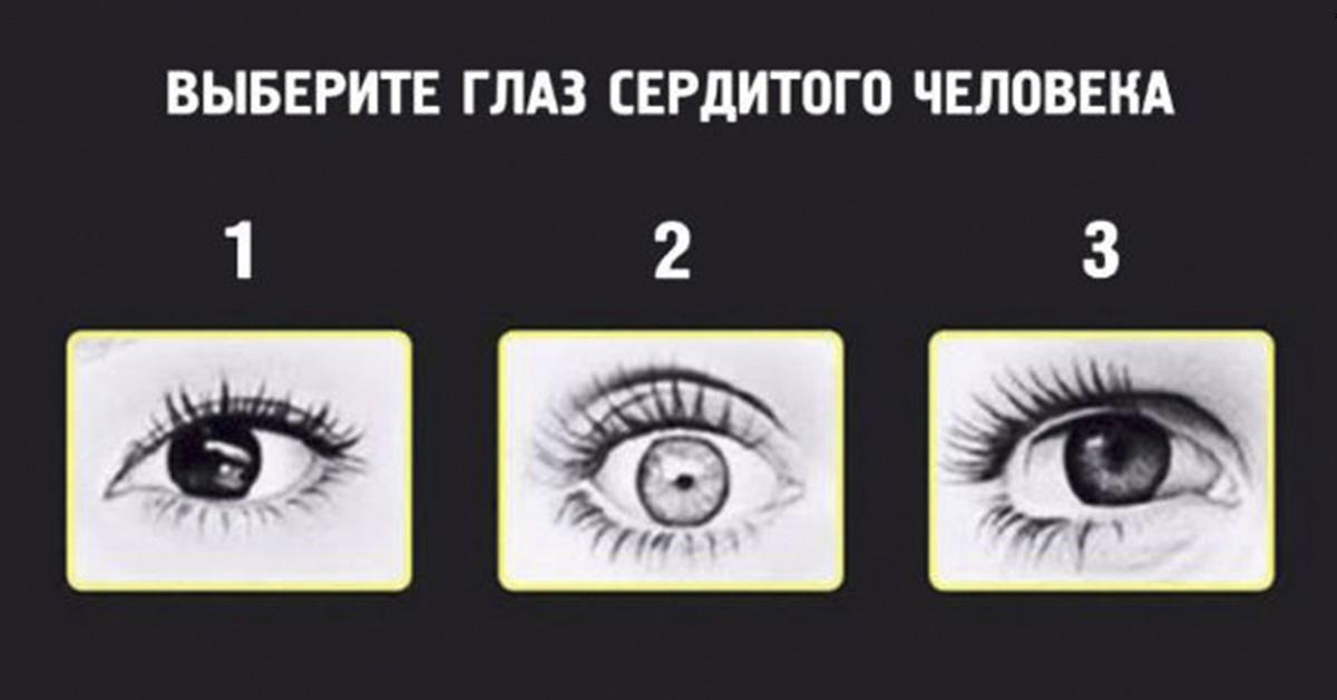 Этот тест смогут пройти только 20 %! А какой глаз выберите Вы?