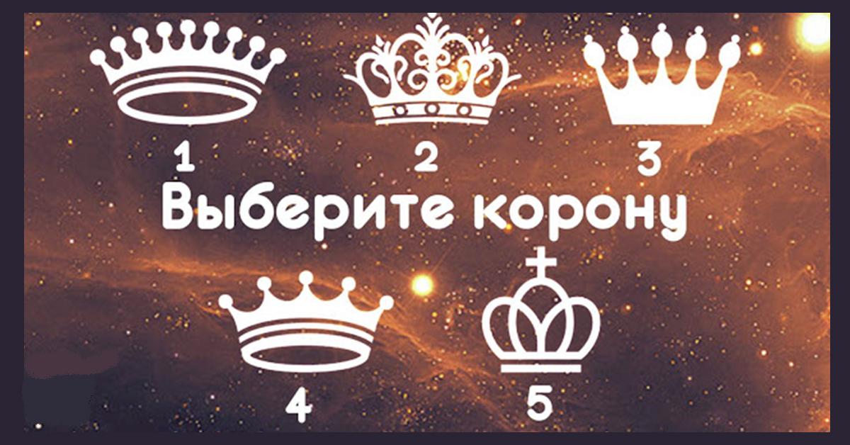 Хотите узнать свое будущее, королевы? Тогда скорее выбирайте корону!
