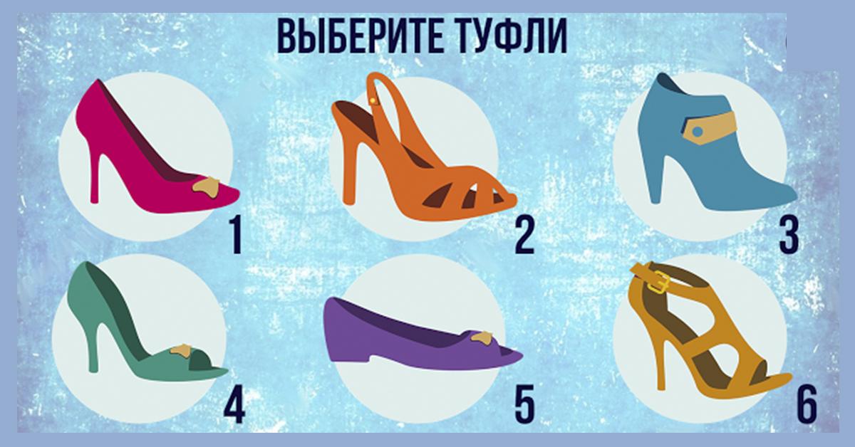 А какие туфельки выбрали бы Вы для прогулки? Скорее смотрите, что это значит!