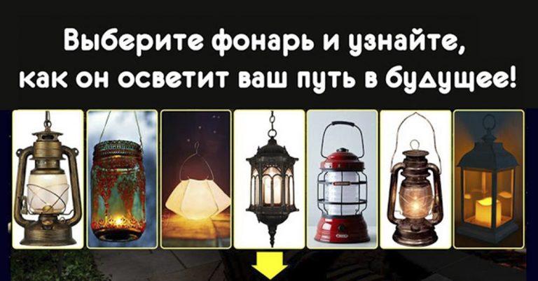Ну что, посмотрим, исполнится ли Ваше желание? Просто выберите фонарь и смотрите…