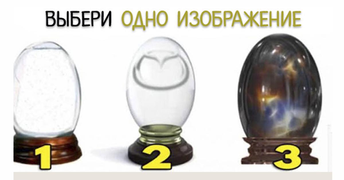 Ну что, погадаем? Выберите магический шар и получите свое предсказание!