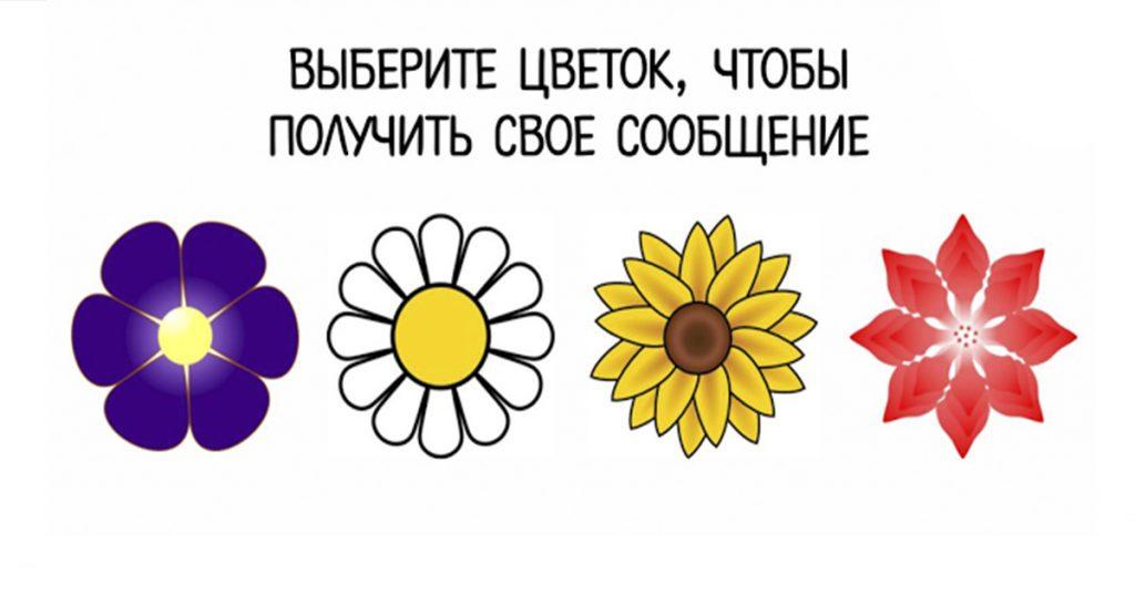 Эти цветочки принесли Вам весть! Выберите один, чтобы получить свое сообщение!