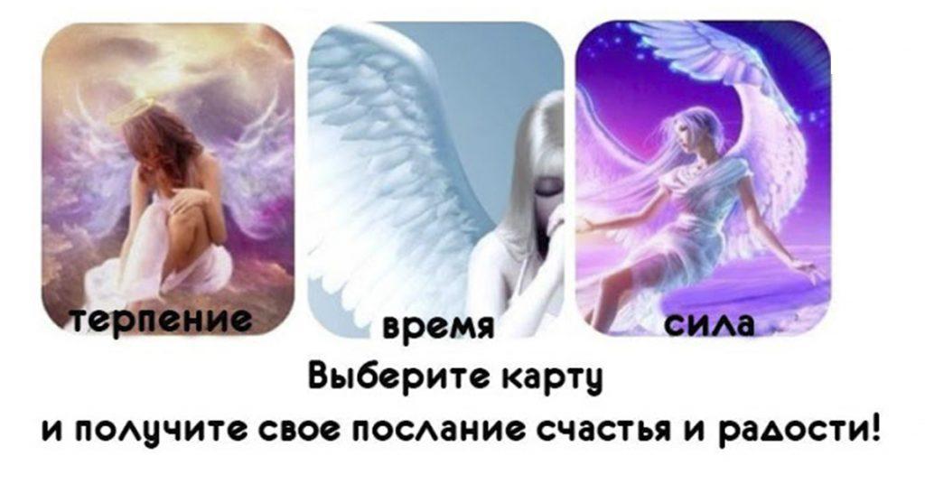 Выберите карту Ангела и получите Ваше послание счастья и радости!