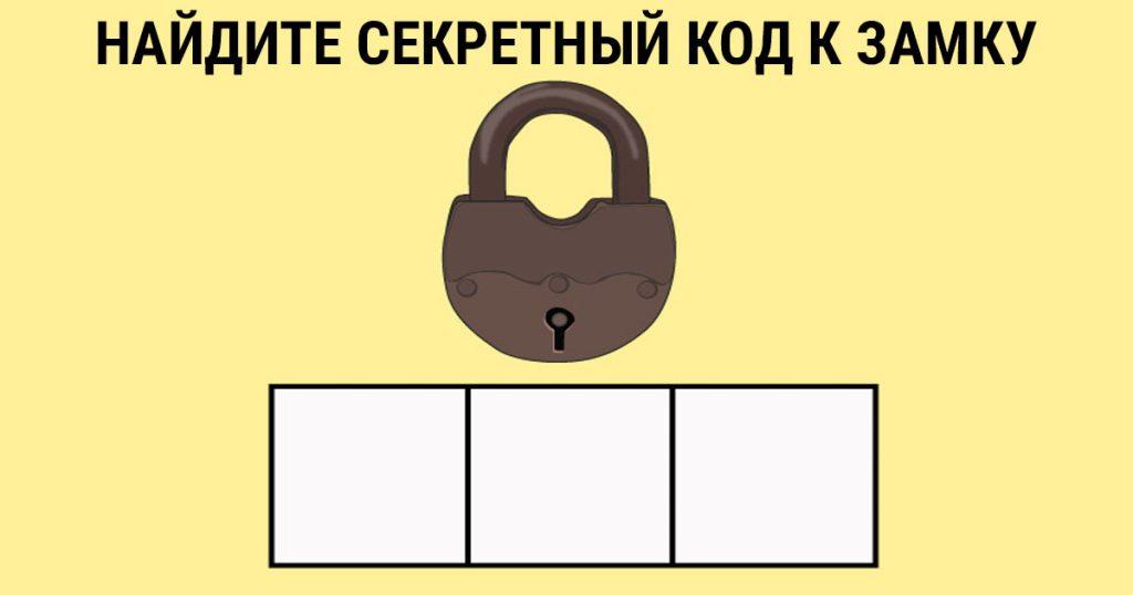 Уникальный тест! Разгадайте секретный код к замку с помощью подсказок!