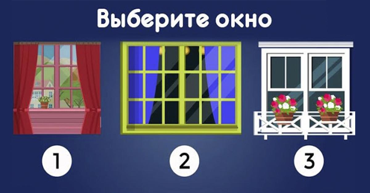 Выберите окно и узнайте о Вашей цели в жизни! Результат Вас поразит…