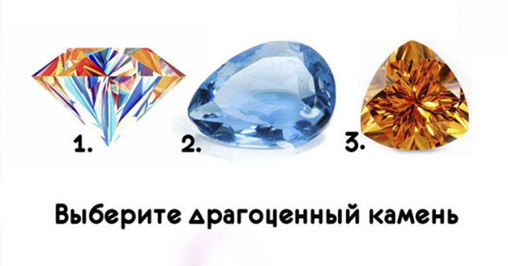 Вас задарили драгоценными камнями! Выберите один из них и узнаете кое-что…