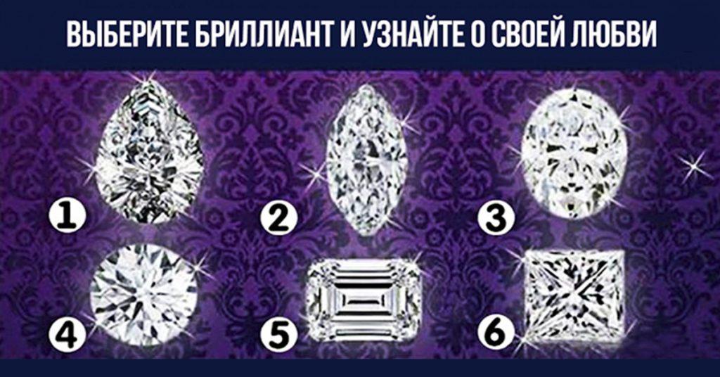 Вас задарили бриллиантами! Какой из них Вы выберите? Результат поразит Вас…