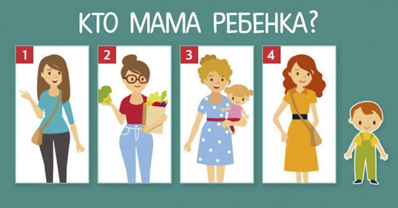Уникальный тест на материнский инстинкт! Угадайте, где мама ребенка?