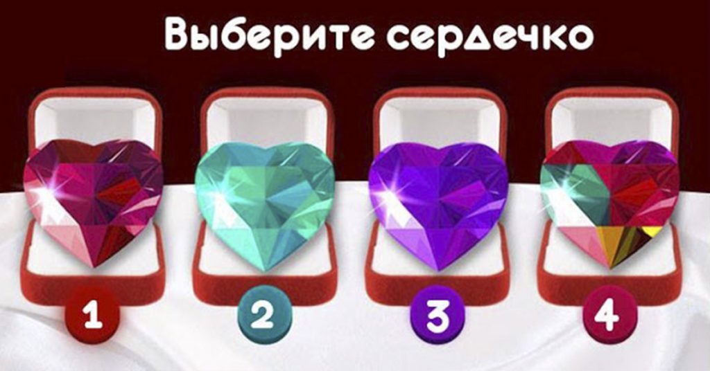 Вам дарят бриллиантовое сердце! Какое из них Вы выберете? Неожиданный результат…