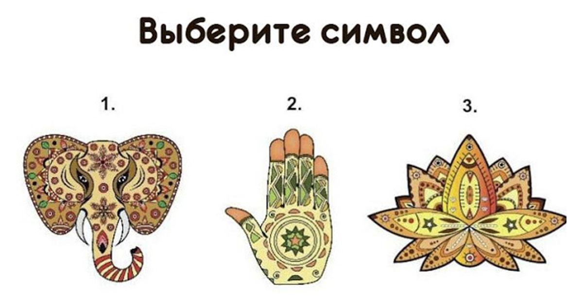 Хотите узнать свое будущее? Выберите символ и получите сообщение от Вашего наставника…