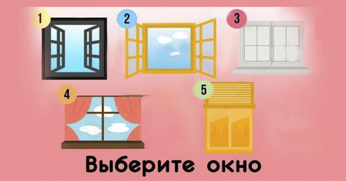 Выберите окно и распознайте свою личность! А какое окошко понравилось Вам?
