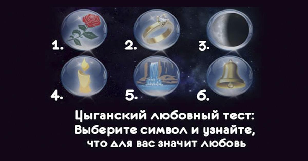 Выберите символ и узнайте, что для Вас значит любовь!