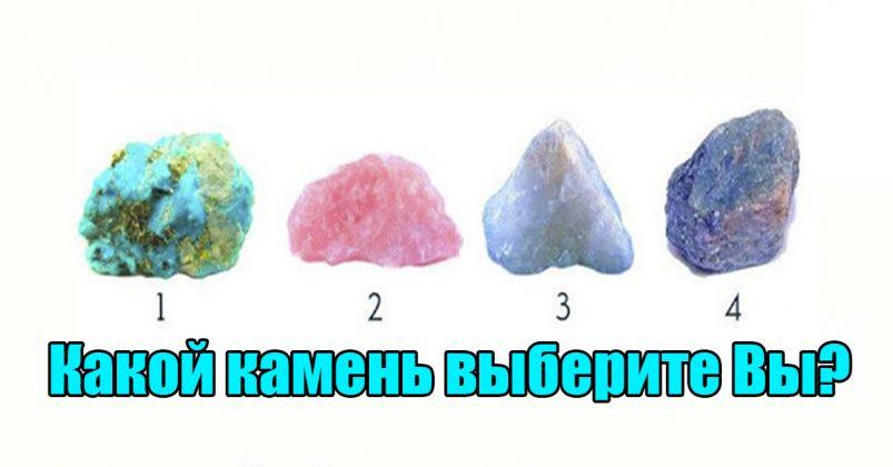 Выберите камень, который нравится Вам больше всего и узнаете…