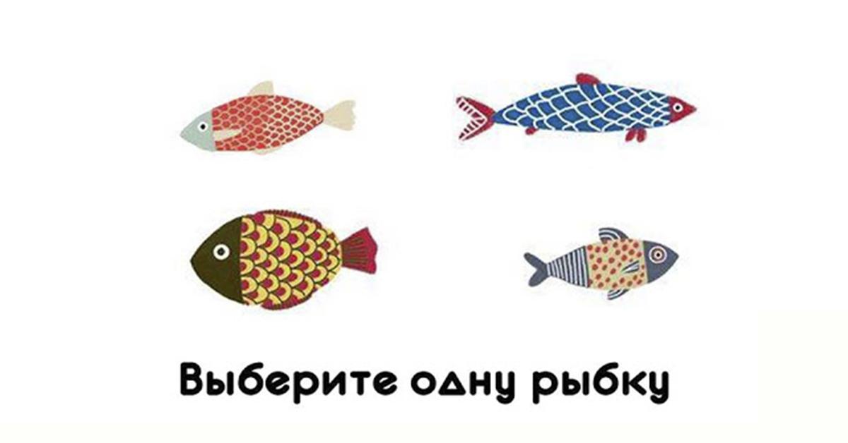 Выберите одну рыбку и Вы узнаете кое-что интересное о себе! Просто невероятно…