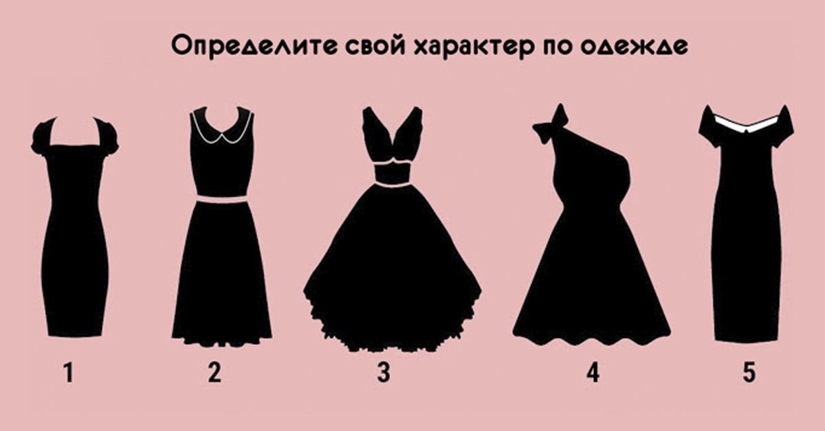 Определить характер по одежде? Легко! Просто выберите платье и смотрите…