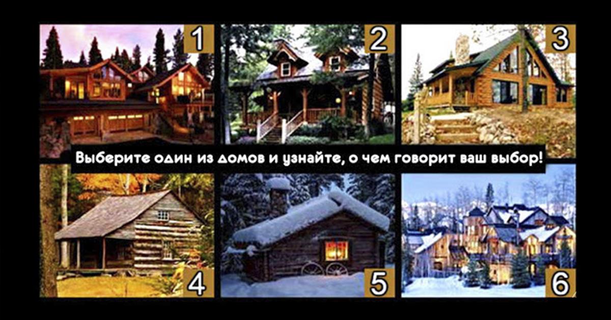 А в каком доме жили бы Вы? Ваш выбор многое расскажет о Вас!