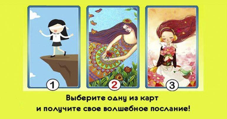 Выберите одну из карт и получите свое волшебное послание! Удивительно…