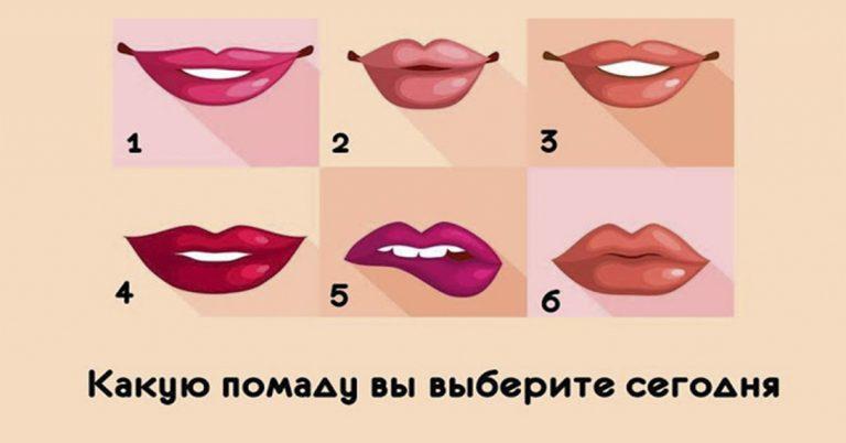 Невероятный тест! Выберите цвет губ и узнайте, в чем Вы нуждаетесь сегодня!
