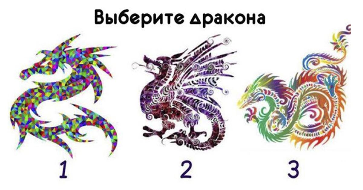 Выберите дракона и узнайте, что скрывает Ваше подсознание! Уникальный тест!