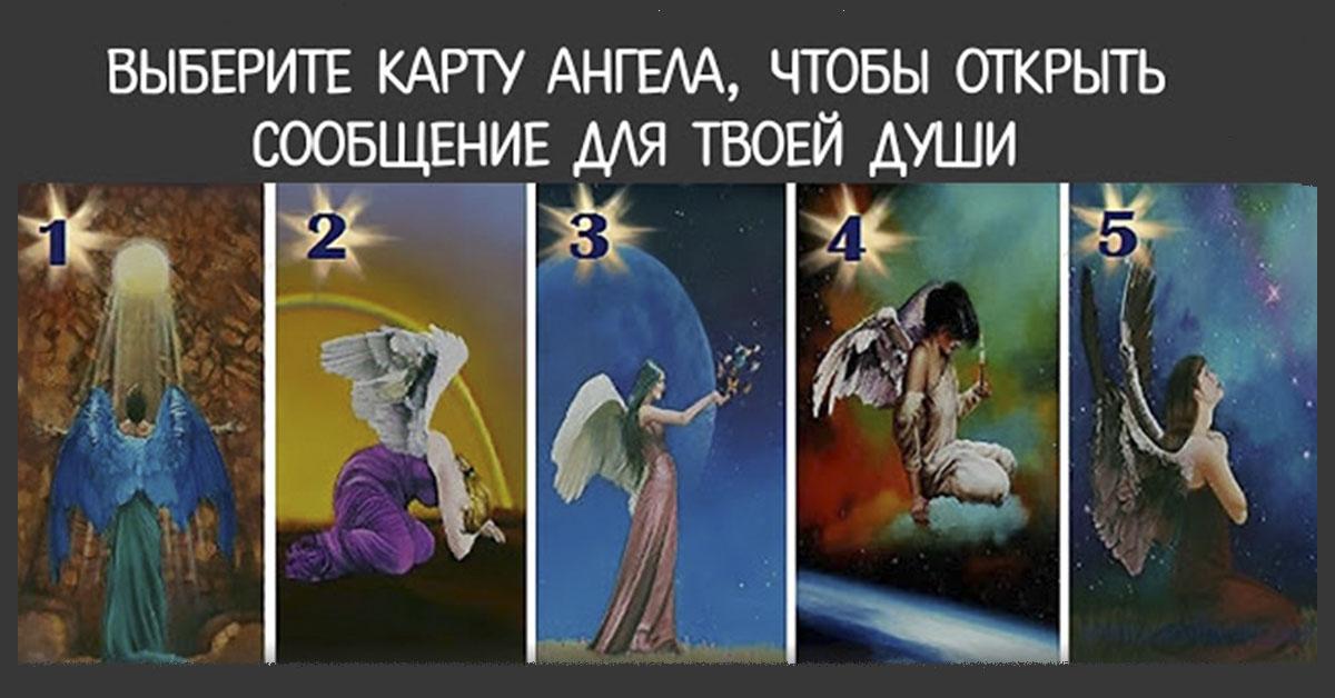 Выберите карту Ангела, чтобы открыть послание для Вас! Тест Души!
