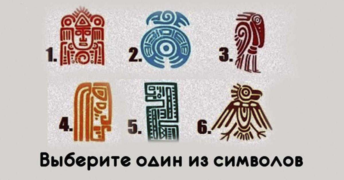 Выберите один из символов Вселенной и получите ценный совет! Просто невероятно