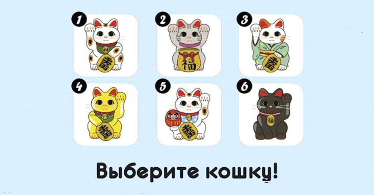 Выберите кошку удачи, которая Вас больше привлекает! Результат Вас удивит!