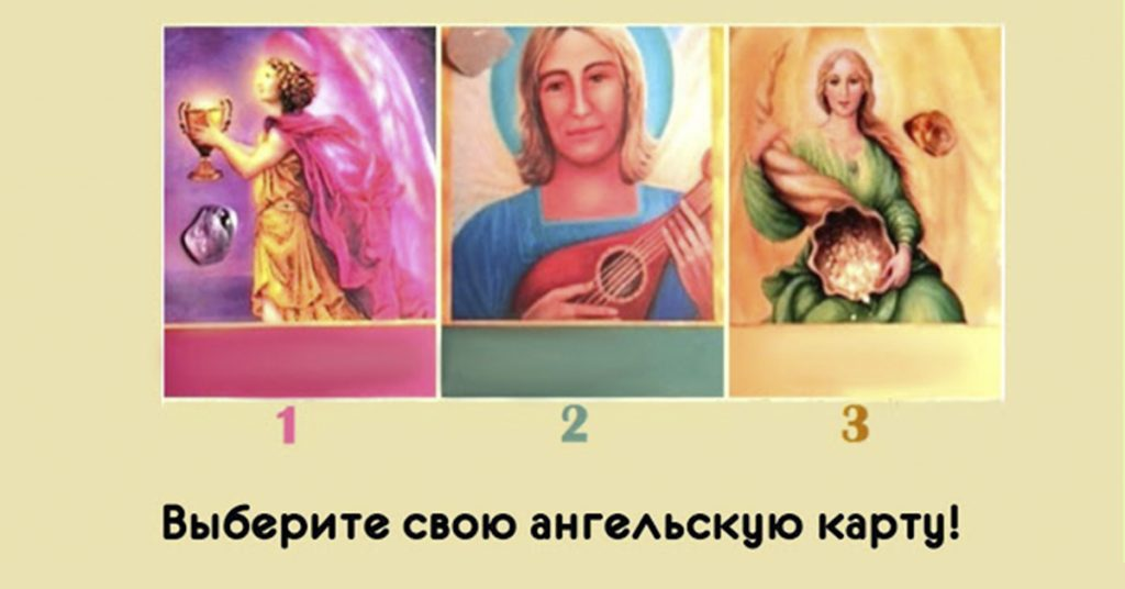 Для Вас послание с небес! Просто выберите свою ангельскую карту и узнайте…